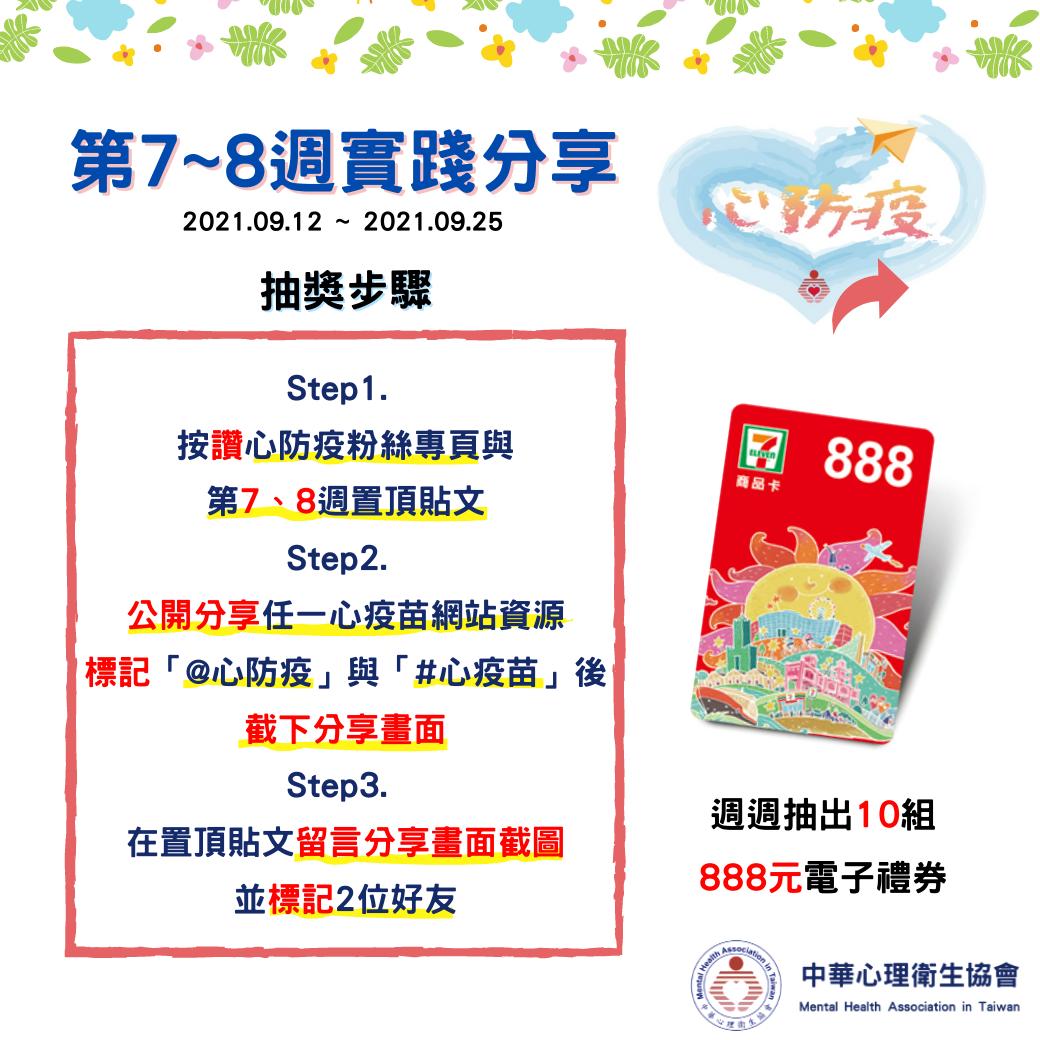 心疫苗推廣__圖2.png